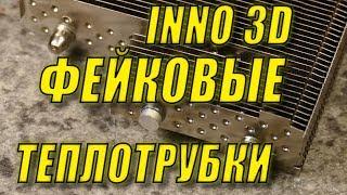 Теплотрубки и INNO3D ICHILL