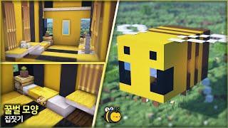 ⛏️ 마인크래프트 쉬운 건축 강좌 :: 🐝 꿀벌 모양 집짓기 [Minecraft Cute Bee House] 💛
