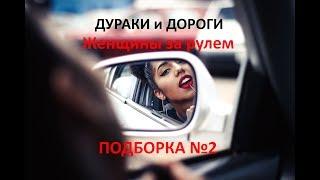 ДУРАКИ и ДОРОГИ.  Женщины за рулем 2018. Подборка ДТП №2 / Women Car Crash Compilation