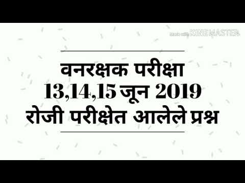 वनरक्षक परीक्षा 13,14,15 जून 2019 रोजी परीक्षेत आलेले प्रश्न