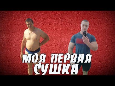 Похудеть в 59
