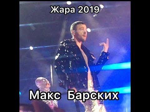 Max Barskih - Макс Барских - Берега - Неземная на Жара Фест 2019 в Баку