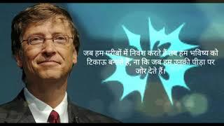 बिल गेट्स के 100 प्रेरणादायक अनमोल विचार   Bill Gates Quotes