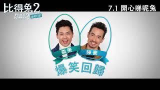 比得兔2 : 走佬日記電影劇照1