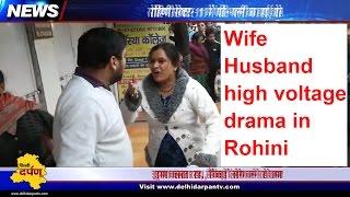 Watch: Wife-Husband High Voltage Drama In Rohini ||
