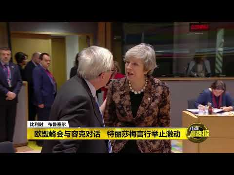 "Prime Talk 八点最热报 15/12/2018 - 特丽莎梅与欧盟委员会主席起""争执""?"