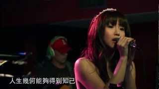 郭書瑤 《我只在乎你》Official Live 完整版 [HD]