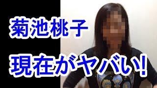 衝撃菊池桃子の現在がヤバすぎる!49歳のすっぴん画像が流出!