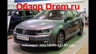 Volkswagen Jetta 2018 1.6 (110 л.с.) AT Life - видеообзор