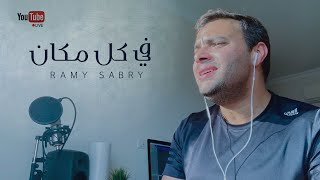 "تحميل و مشاهدة Ramy Sabry - Fe Kol Makan ""LIVE"" | رامي صبري - فى كل مكان MP3"