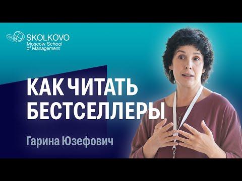 Лекторий СКОЛКОВО с Галиной Юзефович