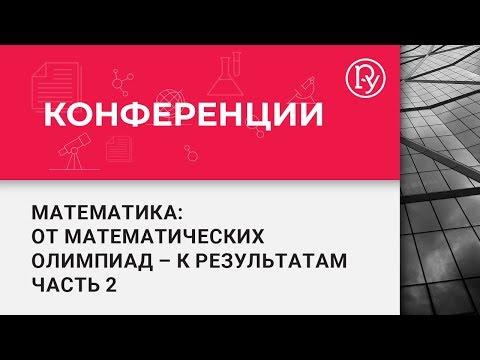 Всероссийская конференция для учителей математики 2018: часть 2