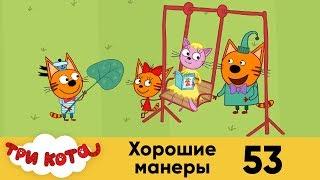 Три кота | Серия 53 | Хорошие манеры