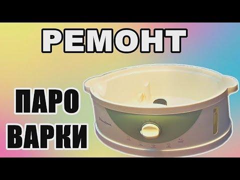 РЕМОНТ ПАРО ВАРКИ ++