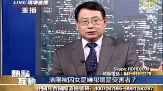 preview picture of video '热点互动直播:洛阳被囚女是嫌犯还是受害者 1/4'