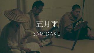 五月雨 -SAMIDARE-