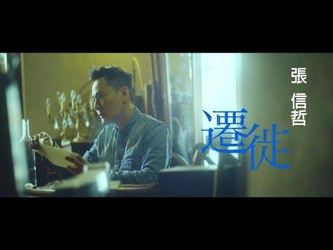 張信哲 Jeff Chang  [ 遷徙 ] 官方完整版 MV