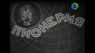 ПИОНЕРЛАГЕРЯ ► Сделано в СССР (Документальный фильм)