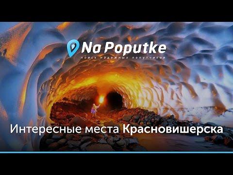 Достопримечательности Красновишерска. Попутчики из Перми в Красновишерск.
