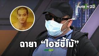 """พยานเล่าพฤติกรรมในคุก อวดจนได้ฉายา """"ไอซ์ขี้โม้""""   ถามตรงๆกับจอมขวัญ   ThairathTV"""
