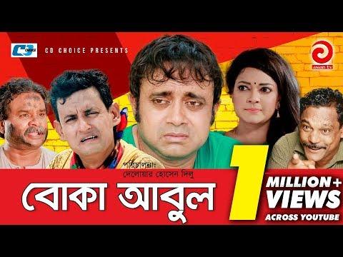 Download Boka Abul | Bangla Comedy Full Natok | Aa Kho Mo Hasan | Shompa | Odhora | Toma | Farzana HD Mp4 3GP Video and MP3