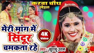 करवा चौथ 2020 | #VIDEO| पति पत्नी का प्यार | Khushboo Uttam | Karwa Chauth Song | Karva Chauth Video