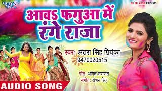 Antra Singh Priyanka का रुला देने वाला होली गीत 2019 - Aawa Fagua Me Range Raja - Sad Holi Song 2019