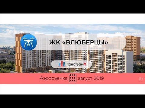 Видео Обзор с воздуха ЖК «ВЛЮБЕРЦЫ» от Новострой-М