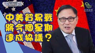 中美貿易戰將今個星期達成協議?中環財經連線_民眾財經台_20191210