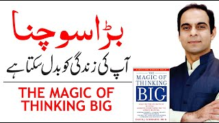 "Book Review on ""The Magic of Thinking Big"" By Qasim Ali Shah & Sharjeel Akbar - Book Summary in Urdu"