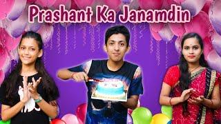 Prashant Ka Janamdin | Prashant Sharma Entertainment