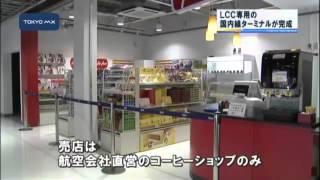 成田空港LCC専用国内線ターミナル完成