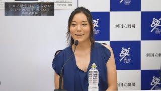 新国立劇場『トロイ戦争は起こらない』制作発表鈴木杏