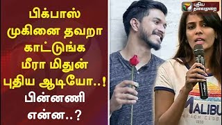 Bigg Boss 3 Tamil | பிக்பாஸ் முகினை தவறா காட்டுங்க மீரா மிதுன் புதிய ஆடியோ..! பின்னணி என்ன..? Meera  Puthiya thalaimurai Live news Streaming for Latest News , all the current affairs of Tamil Nadu and India politics News in Tamil, National News Live, Headline News Live, Breaking News Live, Kollywood Cinema News,Tamil news Live, Sports News in Tamil, Business News in Tamil & tamil viral videos and much more news in Tamil. Tamil news, Movie News in tamil , Sports News in Tamil, Business News in Tamil & News in Tamil, Tamil videos, art culture and much more only on Puthiya Thalaimurai TV   Connect with Puthiya Thalaimurai TV Online:  SUBSCRIBE to get the latest Tamil news updates: http://bit.ly/2vkVhg3  Nerpada Pesu: http://bit.ly/2vk69ef  Agni Parichai: http://bit.ly/2v9CB3E  Puthu Puthu Arthangal:http://bit.ly/2xnqO2k  Visit Puthiya Thalaimurai TV WEBSITE: http://puthiyathalaimurai.tv/  Like Puthiya Thalaimurai TV on FACEBOOK: https://www.facebook.com/PutiyaTalaimuraimagazine  Follow Puthiya Thalaimurai TV TWITTER: https://twitter.com/PTTVOnlineNews  WATCH Puthiya Thalaimurai Live TV in ANDROID /IPHONE/ROKU/AMAZON FIRE TV  Puthiyathalaimurai Itunes: http://apple.co/1DzjItC Puthiyathalaimurai Android: http://bit.ly/1IlORPC Roku Device app for Smart tv: http://tinyurl.com/j2oz242 Amazon Fire Tv:     http://tinyurl.com/jq5txpv  About Puthiya Thalaimurai TV   Puthiya Thalaimurai TV (Tamil: புதிய தலைமுறை டிவி) is a 24x7 live news channel in Tamil launched on August 24, 2011.Due to its independent editorial stance it became extremely popular in India and abroad within days of its launch and continues to remain so till date.The channel looks at issues through the eyes of the common man and serves as a platform that airs people's views.The editorial policy is built on strong ethics and fair reporting methods that does not favour or oppose any individual, ideology, group, government, organisation or sponsor.The channel's primary aim is taking unbiased and accurate information to the socially conscious common man.   Besides giving live and current information the channel broadcasts news on sports,  business and international affairs. It also offers a wide array of week end programmes.   The channel is promoted by Chennai based New Gen Media Corporation. The company also publishes popular Tamil magazines- Puthiya Thalaimurai and Kalvi.   #Puthiyathalaimurai #PuthiyathalaimuraiLive #PuthiyathalaimuraiLiveNews #PuthiyathalaimuraiNews #PuthiyathalaimuraiTv #PuthiyathalaimuraiLatestNews #PuthiyathalaimuraiTvLive   Tamil News, Puthiya Thalaimurai News, Election News, Tamilnadu News, Political News, Sports News, Funny Videos, Speech, Parliament Election, Live Tamil News, Election speech, Modi, IPL , CSK, MS Dhoni, Suresh Raina, DMK, ADMK, BJP, OPS, EPS