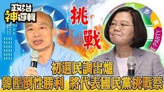 《政治神邏輯》LIVE 國民黨初選揭曉!韓國瑜壓倒性勝出