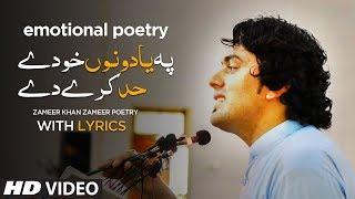 (Lyrics) | Zameer khan Zameer Poetry | Iqbal   - YouTube