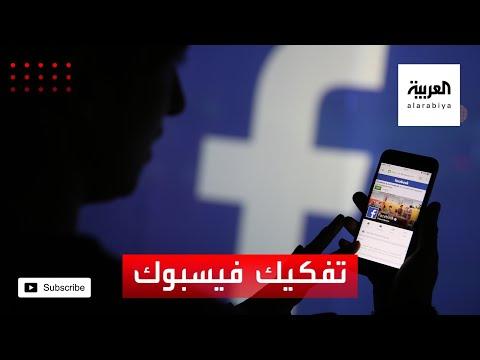 العرب اليوم - شاهد: القصة الكاملة لدعاوي المطالبة بتفكيك العملاق الأزرق