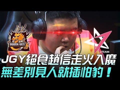 DG vs JT JGY絕食趙信走火入魔 無差別見人就插怕豹!Game 2
