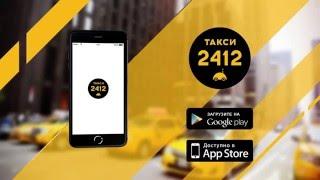Рекламный ролик приложения Такси 24\12