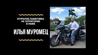 Богатырь Илья Муромец открытие памятника в Киеве