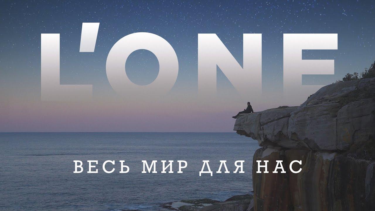 L'One — Весь мир для нас