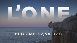 Lone — Весь мир для нас клип снятый на 7 континентах планеты Земля