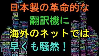 【海外の反応】やっぱり日本は凄かった!俺の中で、今世紀で一番欲しいモノに決定した!日本製の翻訳機が革命的と驚愕の話題に!