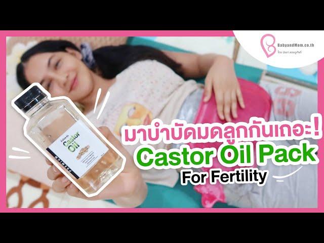 📣ถึงเวลาบำบัดมดลูกแล้วค่ะ 😊 Castor Oil Pack For Fertility