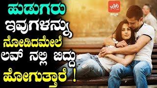 ಹುಡುಗರು ಇವುಗಳನ್ನು ನೋಡಿದ ಮೇಲೆ ಲವ್ ನಲ್ಲಿ ಬಿದ್ದು ಹೋಗುತ್ತಾರೆ ! | Best Love Tips Kannada | YOYOTVKannada