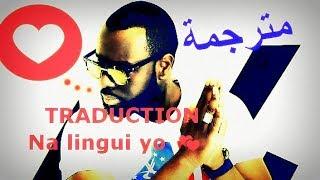 Maître Gims Na Lingui Yo  💕 (Paroles & Traduction)أغنيه فرنسية مترجمة للعربية 🎵 [HD]