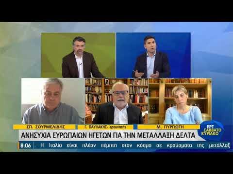 Γιώργος Παυλάκης για την μετάλλαξη «Δ»: Κακώς βγήκαν οι μάσκες