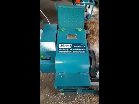 เครื่องย่อยใบไม้ กิ่งไม้ หญ้าเนเปียร์ KANTO รุ่น KT-MILL-6