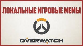 Мемы OVERWATCH (часть 1)