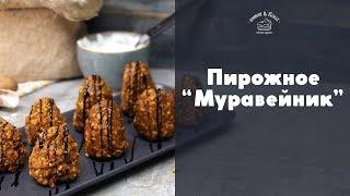 """Муравейник"": рецепт любимого пирожного [sweet & flour]"